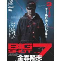 Books & Video BIG SHOT vol.007 Takashi Kanamori