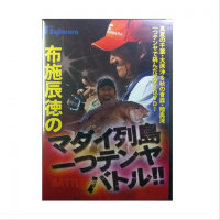 Books & Video DVD One Battle with Island Red Sea Bream by FUSE TATSUNORI