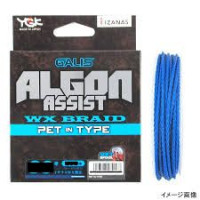 YGK GALIS ALGON ASSIST PET IN TYPE 6m HANGER PACK BLUE BL 120Lb #10