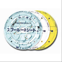 DAIICHISEIKO Spool Sheet Mini