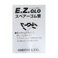 Smith E.Z. Glo Spare Rubber Tube