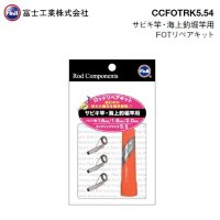 FUJI CCFOTRK5.54 Rod Repair Kit for Sabiki and Marine Fishing Rods