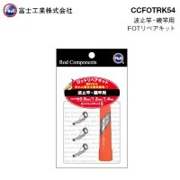 FUJI CCFOTRK54 Rod Repair Kit For Wharf and Rock Pole