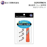 FUJI CCFOTRK74 Rod Repair Kit For Throwing Rods and Small Rods