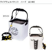 GAMAKATSU Luxxe Live Well Bucket Hard LE403 White