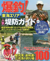 Books & Video Cosmic Explosion Fishing Tokai area popular embankment guide