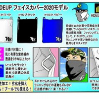 HIDE-UP Face Cover 2020 Model # 03 Navy
