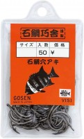 GOSEN Striped Beakfish Hole Aki #17 (50pcs)
