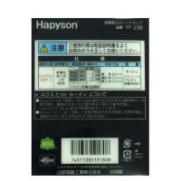 HAPYSON YF-230 High Brightness LED Headlamp