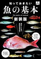 Books & Video A Publisher Basic edition of fish you should know E-book version)