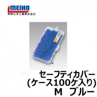 MEIHO Hook Safety Cover M Blue  (Case 100pcs)