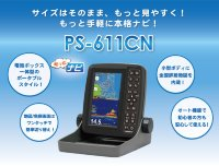 HONDEX 5-inch Wide LCD Portable Plotter Fishfinder PS-611CN