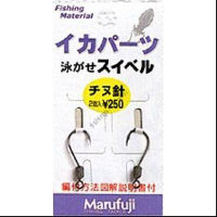Marufuji IKA-15 Swim Swivel Sea Bream Needle