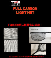MUKAI Full Carbon Light Net Type-4 Deep