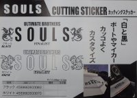 SOULS Cutting Sticker Black