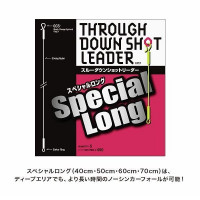VARIVAS Through Down Shot Leader SP Long 70cm
