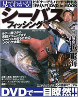 Books & Video BIG 1 Understanding by Watching Sea bass FISHING